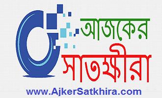 আজকের সাতক্ষীরা :: Ajker Satkhira - সাতক্ষীরার খবর
