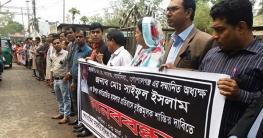 গোপালগঞ্জে কলেজ অধ্যক্ষের ওপর হামলার প্রতিবাদে মানববন্ধন