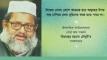 'এই পরিস্থিতিতে ঘরে নামাজ আদায় ইসলামসম্মত'