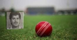 করোনা এবার কেড়ে নিল পাকিস্তানি ক্রিকেটারের প্রাণ