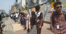 প্রগতি সরণি এলাকায় শিক্ষার্থীদের মানববন্ধন