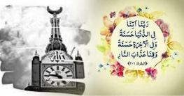 আল্লাহর শাস্তি থেকে রক্ষা পেতে আমাদের করণীয়