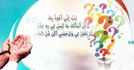 মৃত্যুর পর অমুসলিমের জন্য দোয়া করা যাবে কি?