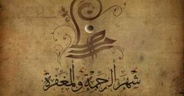 রমজান : সংযম ও মনুষ্যত্ব চর্চার অবারিত সুযোগ