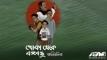 'খোকা থেকে বঙ্গবন্ধু জাতির পিতা' অ্যানিমেশন চলচ্চিত্র